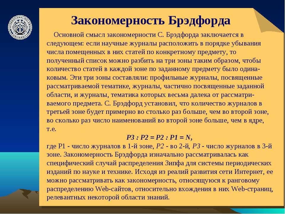 Закономерность Брэдфорда Основной смысл закономерности С. Брэдфорда заключает...
