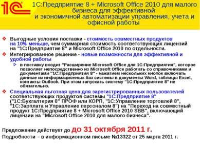 1С:Предприятие 8 + Microsoft Office 2010 для малого бизнеса для эффективной и...