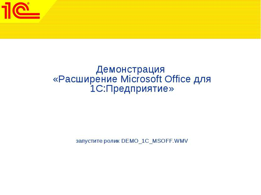 Демонстрация «Расширение Microsoft Office для 1С:Предприятие» запустите ролик...