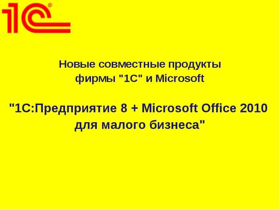 """Новые совместные продукты фирмы """"1С"""" и Microsoft """"1С:Предприятие 8 + Microsof..."""