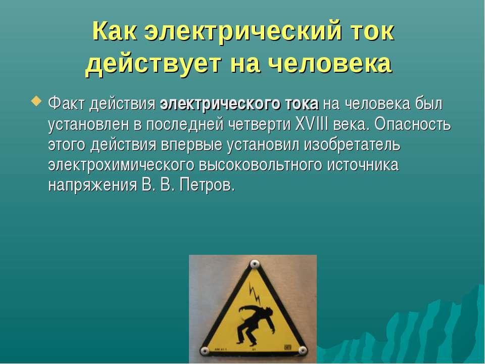 Как электрический ток действует на человека Факт действияэлектрического тока...