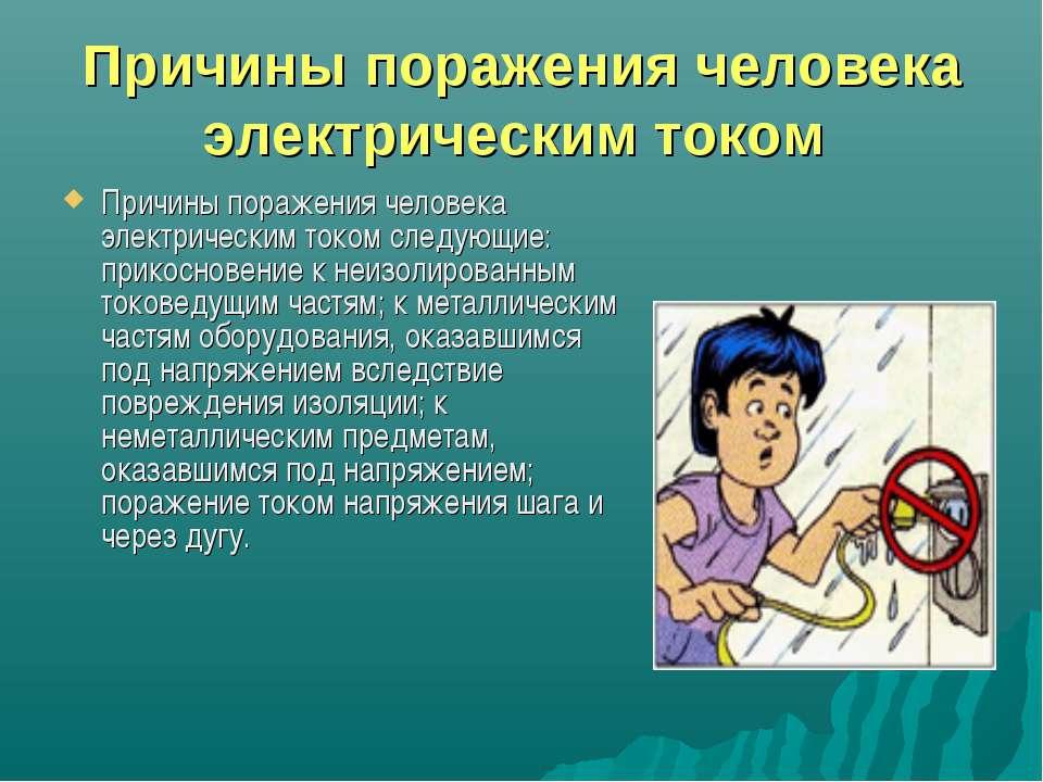 Причины поражения человека электрическим током Причины поражения человека эле...