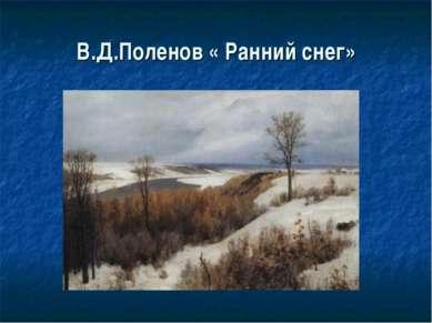 В.Д.Поленов « Ранний снег»