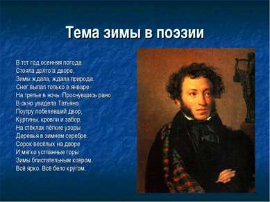 Тема зимы в поэзии В тот год осенняя погода Стояла долго а дворе, Зимы ждала,...