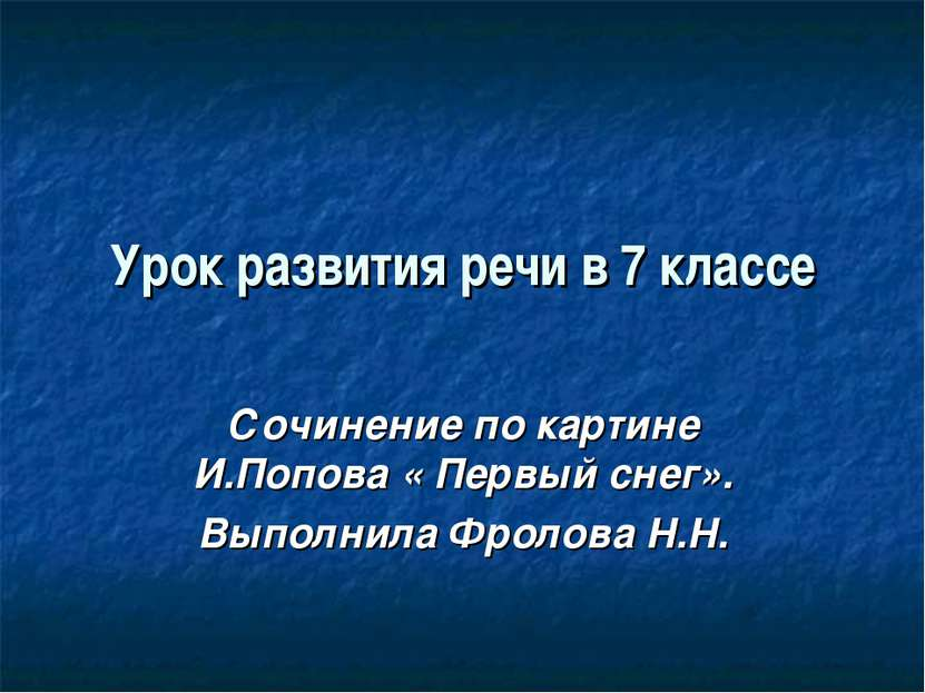 Урок развития речи в 7 классе Сочинение по картине И.Попова « Первый снег». В...