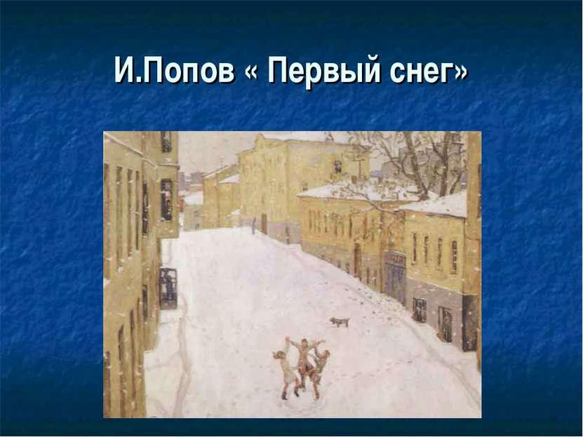 И.Попов « Первый снег»