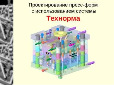 Проектирование пресс-форм с использованием системы Технорма