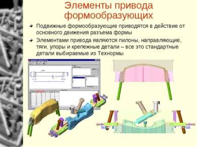 Элементы привода формообразующих Подвижные формообразующие приводятся в дейст...