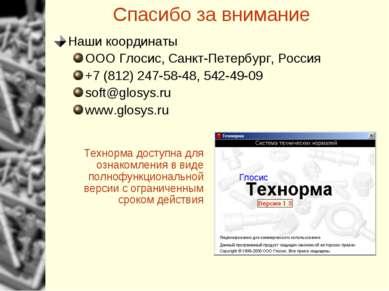 Спасибо за внимание Наши координаты ООО Глосис, Санкт-Петербург, Россия +7 (8...