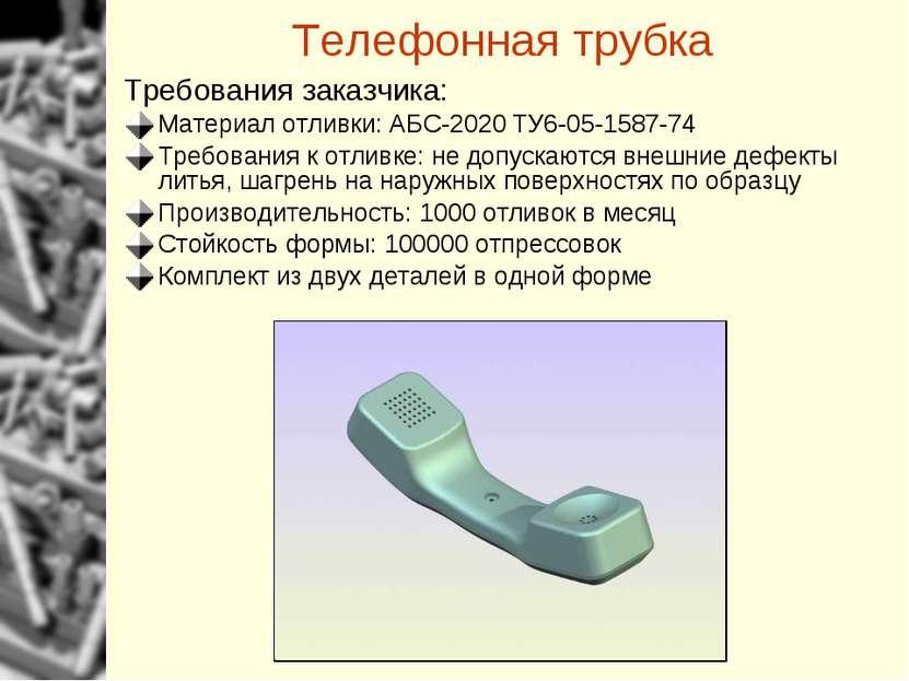 Требования заказчика: Материал отливки: АБС-2020 ТУ6-05-1587-74 Требования к ...
