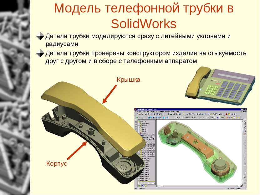 Модель телефонной трубки в SolidWorks Детали трубки моделируются сразу с лите...