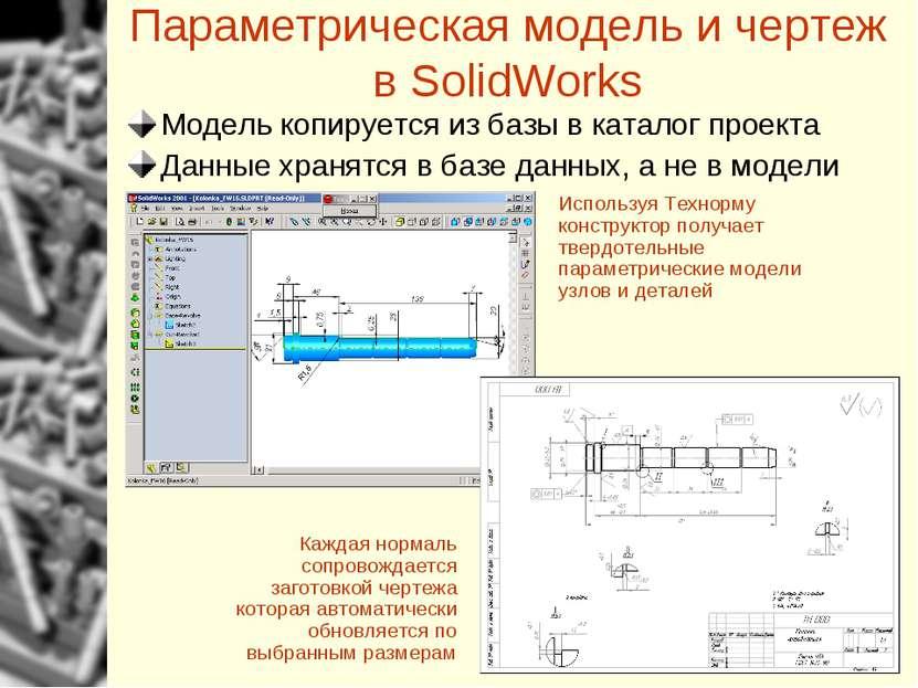 Параметрическая модель и чертеж в SolidWorks Используя Технорму конструктор п...