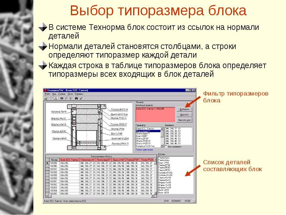 Выбор типоразмера блока В системе Технорма блок состоит из ссылок на нормали ...