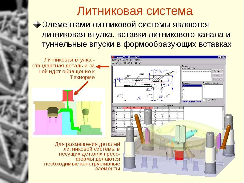 Литниковая система Элементами литниковой системы являются литниковая втулка, ...