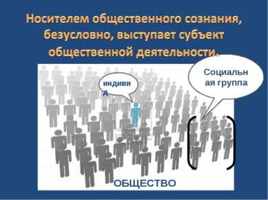 индивид Социальная группа ОБЩЕСТВО ВЦЕЛОМ