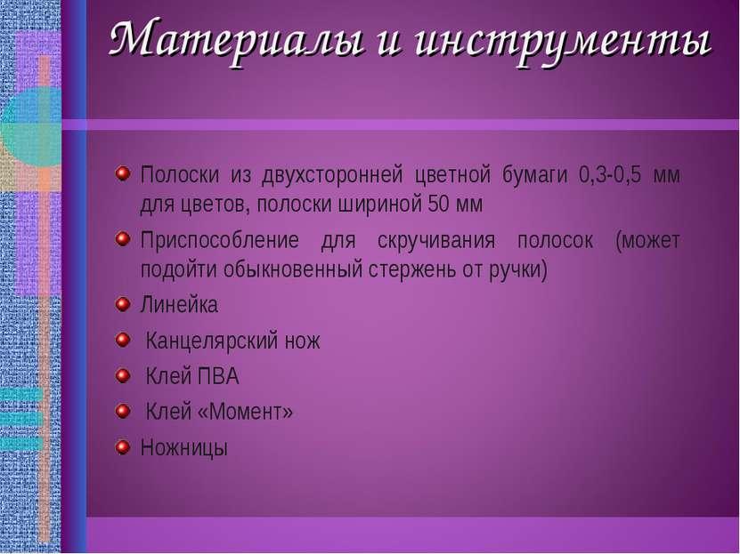 Материалы и инструменты Полоски из двухсторонней цветной бумаги 0,3-0,5 мм дл...
