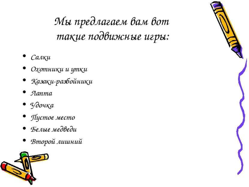 Мы предлагаем вам вот такие подвижные игры: Салки Охотники и утки Казаки-разб...