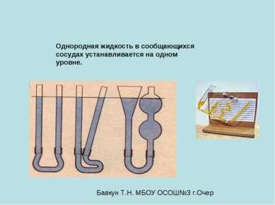 Однородная жидкость в сообщающихся сосудах устанавливается на одном уровне. Б...