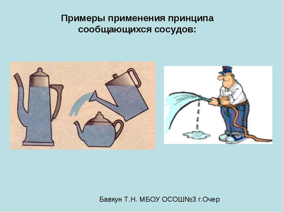Примеры применения принципа сообщающихся сосудов: Бавкун Т.Н. МБОУ ОСОШ№3 г.Очер