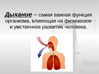 Дыхание – самая важная функция организма, влияющая на физическое и умственное...