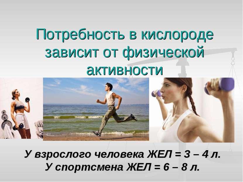 Потребность в кислороде зависит от физической активности У взрослого человека...