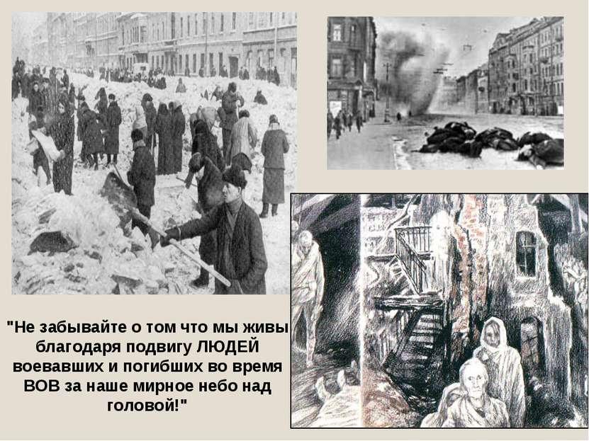 """""""Не забывайте о том что мы живы благодаря подвигу ЛЮДЕЙ воевавших и погибших ..."""