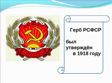 Герб РСФСР был утверждён в 1918 году