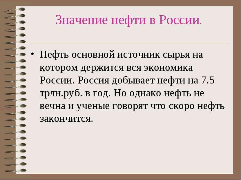 Значение нефти в России. Нефть основной источник сырья на котором держится вс...