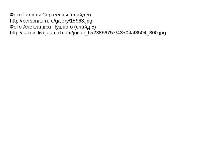 Фото Галины Сергеевны (слайд 5) http://persona.rin.ru/galery/15963.jpg Фото А...