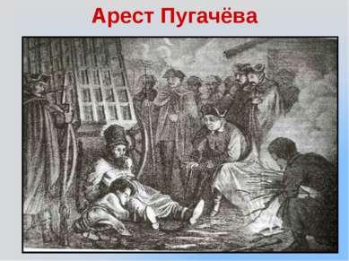 Арест Пугачёва