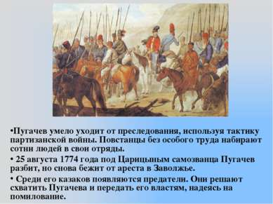 Пугачев умело уходит от преследования, используя тактику партизанской войны. ...
