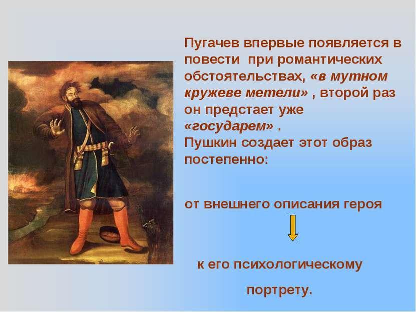 Пугачев впервые появляется в повести при романтических обстоятельствах, «в му...