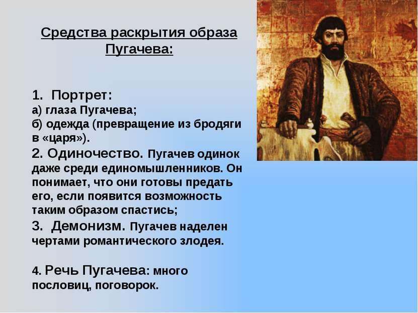 Средства раскрытия образа Пугачева: 1. Портрет: а) глаза Пугачева; б) одежда ...