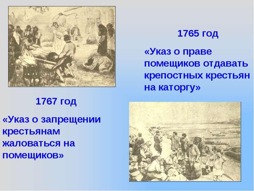1765 год «Указ о праве помещиков отдавать крепостных крестьян на каторгу» 176...