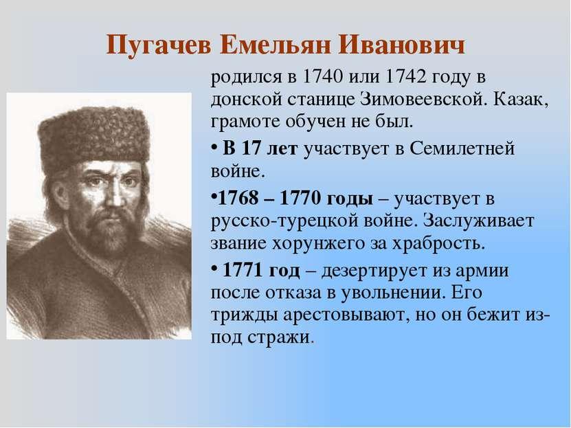 Пугачев Емельян Иванович родился в 1740 или 1742 году в донской станице Зимов...