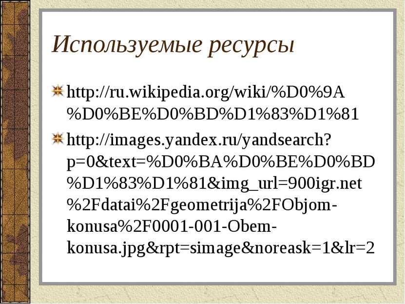 Используемые ресурсы http://ru.wikipedia.org/wiki/%D0%9A%D0%BE%D0%BD%D1%83%D1...