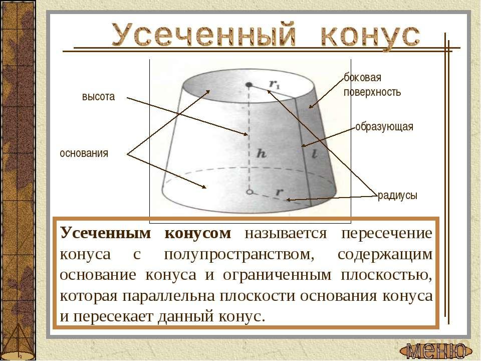 Усеченным конусом называется пересечение конуса с полупространством, содержащ...