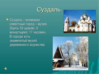 Суздаль. Суздаль – всемирно известный город – музей. Здесь 33 церкви, 5 монас...