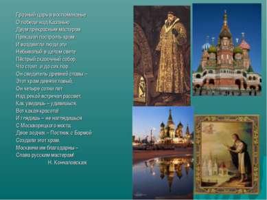 Грозный царь в воспоминанье О победе над Казанью Двум прекрасным мастерам При...