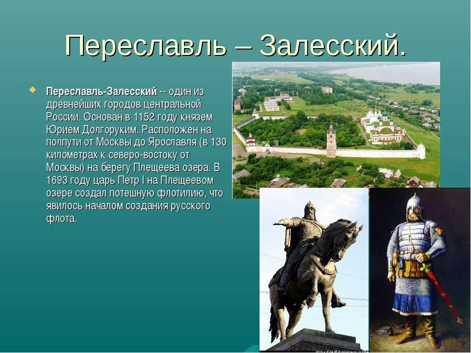 Переславль – Залесский. Переславль-Залесский -- один из древнейших городов це...
