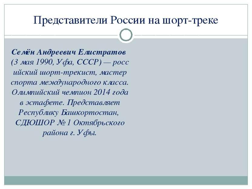 Представители России на шорт-треке Семён Андреевич Елистратов (3мая1990,У...
