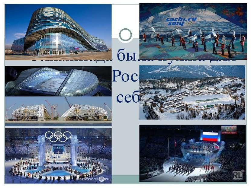 м ы - л у ч ш и е Олимпиада была нужна для того, чтобы Россия поверила в себя!