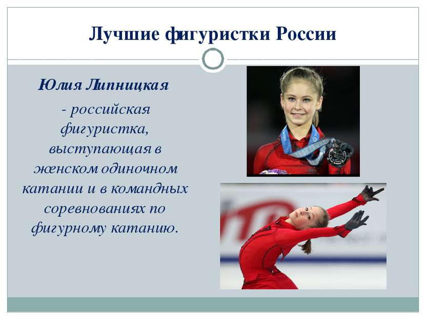 Лучшие фигуристки России Юлия Липницкая - российская фигуристка, выступающая ...