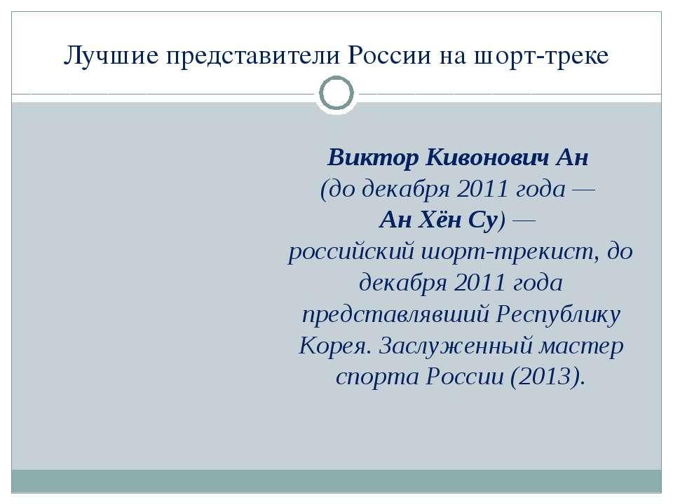 Лучшие представители России на шорт-треке Виктор КивоновичАн (до декабря 20...