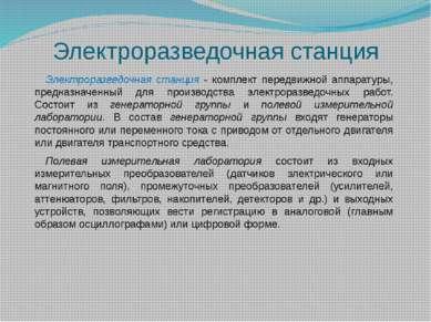 Электроразведочная станция Электроразведочная станция - комплект передвижной ...