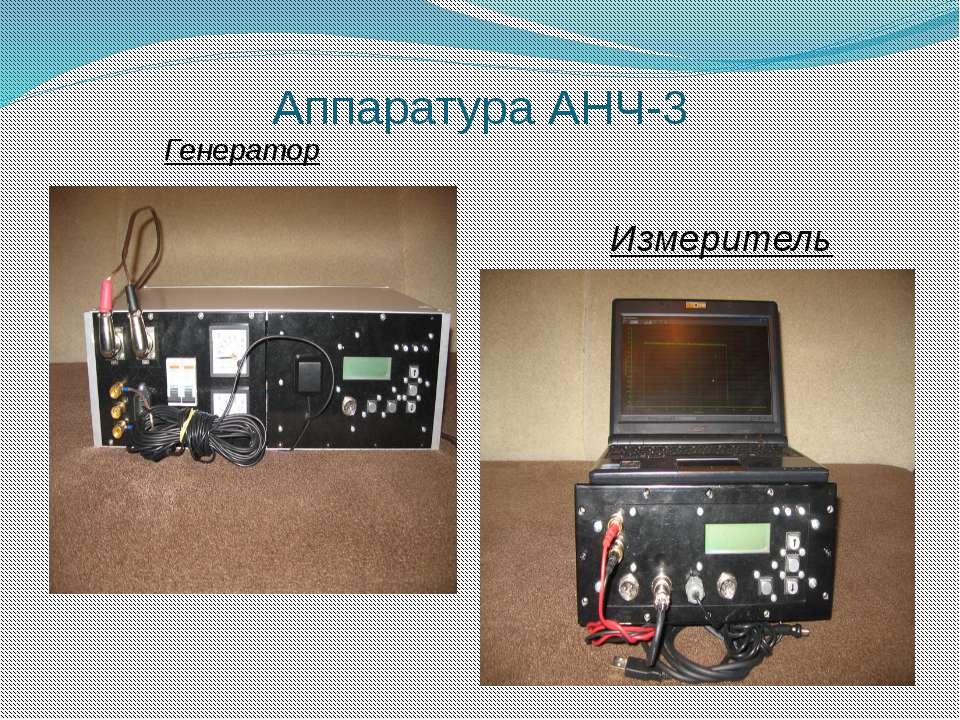 Аппаратура АНЧ-3 Генератор Измеритель