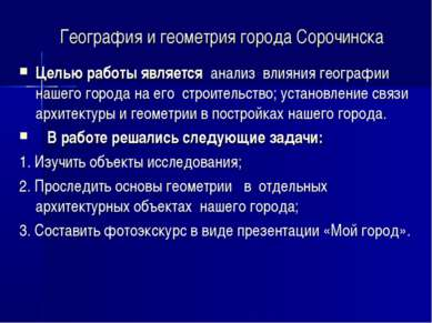География и геометрия города Сорочинска Целью работы является анализ влияния ...