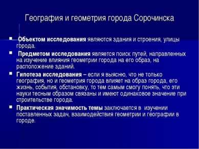 География и геометрия города Сорочинска Объектом исследования являются здания...