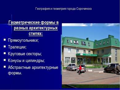География и геометрия города Сорочинска Геометрические формы в разных архитек...