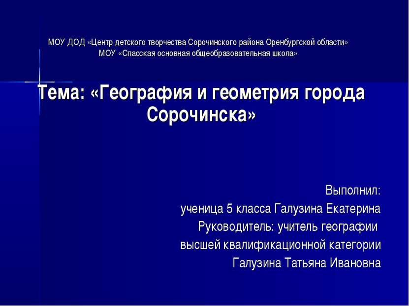 МОУ ДОД «Центр детского творчества Сорочинского района Оренбургской области» ...